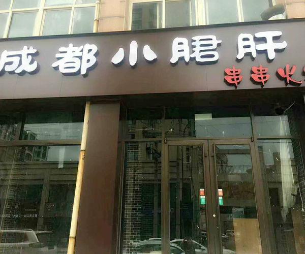 成都宏蜀渝餐饮山东学员开店