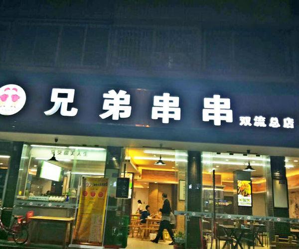 冷锅串串香培训南充学员开店