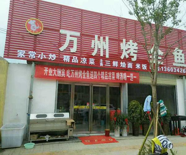 宏蜀渝餐饮万州烤鱼培训学员开店
