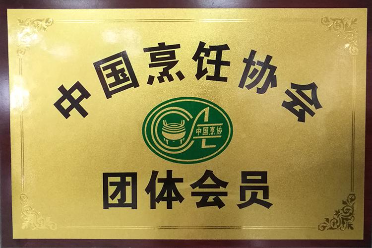 荣佳餐饮培训学校荣誉