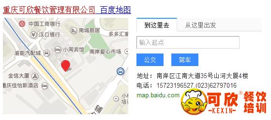 重庆荣佳餐饮管理有限公司认证百度地图