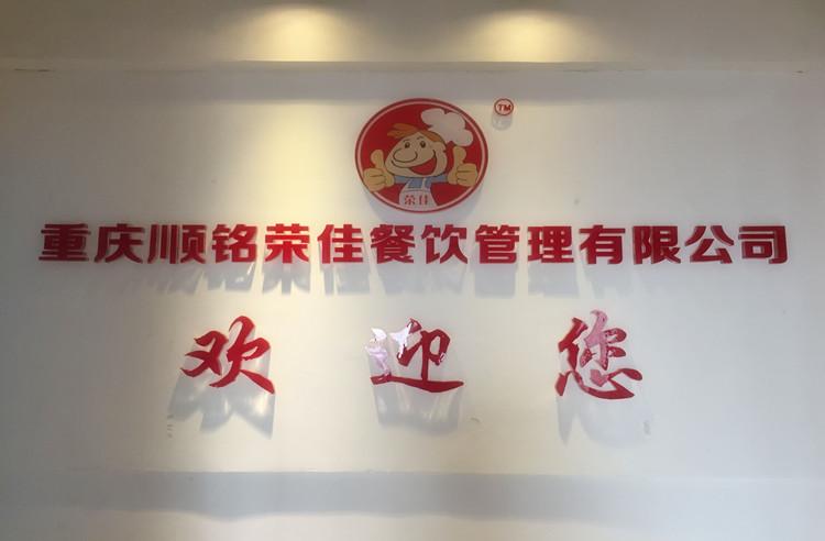 荣佳餐饮公司名片