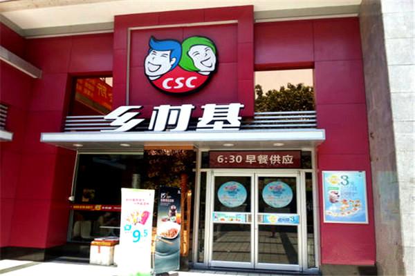 乡村基快餐店大门