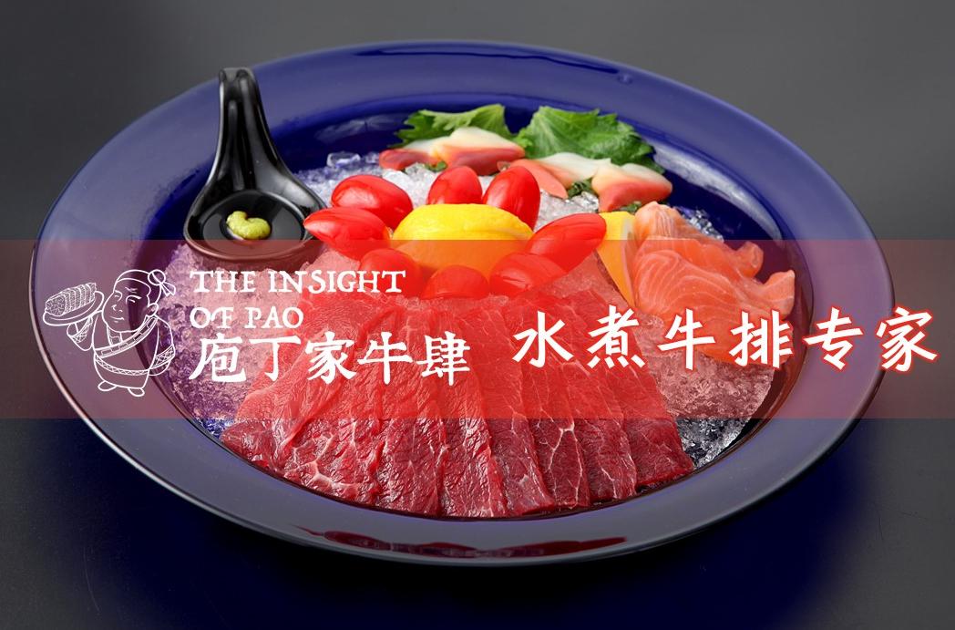 庖丁家牛肉、牛排餐饮项目